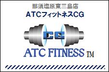 那須塩原東三島店ATCフィットネスCG